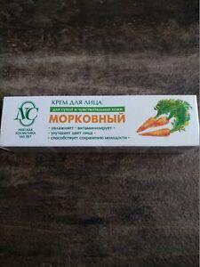 Face cream Carrot 40 ml. Lot 2 pcs. Морковный крем для лица 40 мл. 2 штуки.