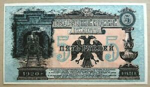 RUSSIA - EAST SIBERIA 5 RUBLES P.S1246 1920 UNC