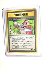 Pokemon Computer Error Trainer Japanese CoroCoro Comic Glossy Promo NM