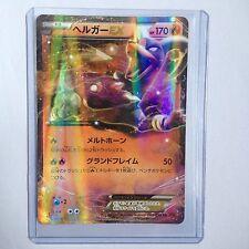 Houndoom EX Japanese Pokemon Card 009/059 1st Edition XY8 Red Flash Near Mint -