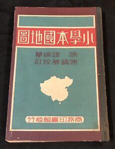 民国27年 1938 小學本國地圖 一册 Maps of the China , atlas published in China