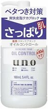 Uno skin care tank (refreshing) 160 ml Moisturizing Lotion Made in Japan F/S