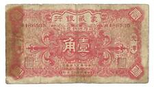 10 cents 1924 Tientsin China Pick 485 Great Northwestern Bank p Chine 中國 中国