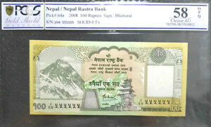 PCGS 58 OPQ AUNC NEPAL RS100 SOLID* 555555 banknote (+FREE 1 B.note) #D7479