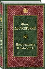 Фёдор Достоевский Преступление и наказание/F.Dostoyevsky Crime and Punishment