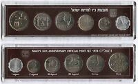 Israel Official Mint Lira Coins Set 1974 Star of David Uncirculated