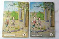 1968 Set Of 2 arabic Lebanese Primary School book كتاب الجديد في القراءة العربية