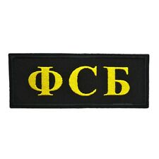 FSB Federal Service of Secutiry Spetsnaz Special Forces Yellow Chest Patch