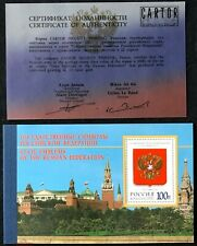 RUSSIA 2001 State symbols / Emblem/ Flag/ Anthem/ Booklet  ** MNH