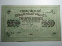 Russia 1917 1000 Rubles Swastika Shipov Safronov БX 184722 Government Note P37
