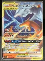 Pokemon Card Japanese SM10 007/095 Reshiram & Charizard GX RR Double Blaze JAPAN