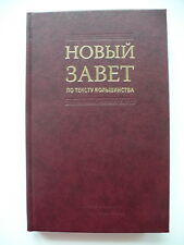 New Testament (Majority Text, modern Russian)