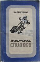 Russian Book Motorcycle racing-Meet: speedway-MOTOR SPORT Vintage Motor Car 1984