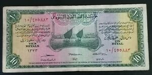 Saudi Arabia Haj Pilgrim Notes 10 Riyals P-4 1954 (PREFIX 10)