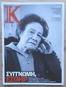 """K"" 16 MAR 2014 GREEK MAG ESTHER COHEN &THE GERMAN PRESIDENT C. DENEUVE J. LOPEZ"
