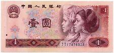 """Rare China 4th Set of RMB 1 Yuan 1980 P-884a+ Prefix """"JT""""金龙王 UNC"""