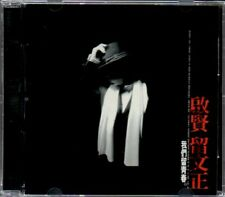 Eric Moo / 巫啟賢 - 留文正  Sample (Out Of Print) (Graded: NM/EX) POCD2560