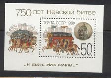 Russia 1990 HORSES/Military m/s ref:n12082