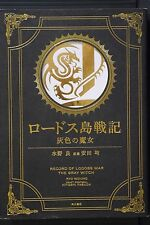 JAPAN novel: Record of Lodoss War The Grey Witch Deluxe Edition
