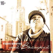 GARIK SUKACHEV - MOY VUSOCHKIY ~ RUSSIAN CD 2015