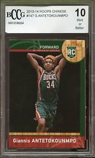 2013-14 Hoops Chinese #147 Giannis Antetokounmpo Rookie Card BGS BCCG 10 Mint+