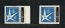 Bulgaria 1958 #1029 PERF & IMPERF Brussels Worlds Fail (cat $83) MNH  I475