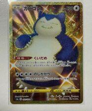 Pokemon Card Japanese Snorlax UR