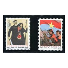 China Stamp 1963 C101 Support South Vietnam People's Struggle for Liberation MNH