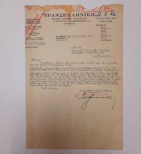 "WW2 Greek Letterhead ""ΤΡΑΝΣΕΛΛΗΝΙΚΗ"" international tranfer company, Patras 1942"