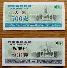 CHINA SIANG  CITY  UNCIRCULATED 1987  SET OF  2 SCARCE  RICE  NOTES/COUPONS