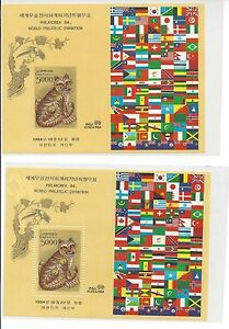 PHILAKOREA PERFORATION+ IMPERT. SOUVENIR SHEET '84 WORLD PHILATELIC EXHIBITION