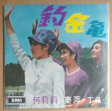 "Hong Kong Movie Soundtrack Tsin Ting Mona Fong Betty Chung 釣金龜 靜婷 方逸華 鐘玲玲 7"" EP"