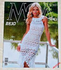 Zhurnal Mod 569 Magazine of Fashion Crochet Knitting Patterns Russian Book Lace