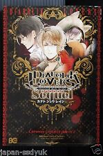 "JAPAN manga: Diabolik Lovers Sequel ""Kanato,Shuu,Reiji"""