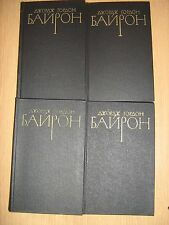 Джордж Байрон Собрание сочинений в 4 томах 1981 Russian Byron Collected Works