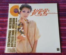 Tracy Huang ( 黃鶯鶯 ) ~ 愛的淚珠( Yellow Vinyl ) ( Taiwan Press ) Lp