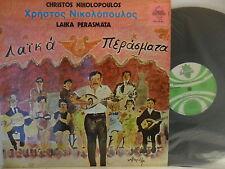 Christos Nikolopoulos- Laika Perasmata - LP 78 GR - Disques Esperance ESP 155561