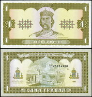 UCRAINA - Ukraine 1 hryvnia 1992 qFDS - aUNC