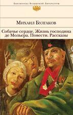 Булгаков СОБАЧЬЕ СЕРДЦЕ   Жизнь господина де Мольера   РОМАНЫ   ПОВЕСТИ Bulgakov