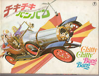 CHITTY CHITTY BANG BANG ULTRA RARE JAPANESE PROGRAM