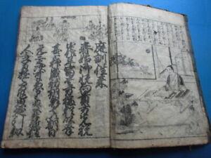 JAPANESE WOODBLOCK PRINT BOOK TEKIN ORAI TERA SCHOOL ORAIMONO EDUCATION EDO