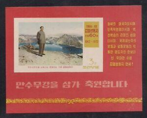 Korea...   1972   Sc # 1045   s/s   MNH   NGAI   (3-3321)