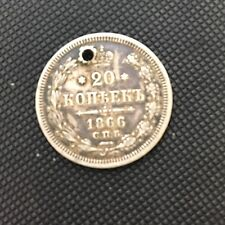 1866 - 20 Kopeks Old Russian SILVER Imperial Coin - Original