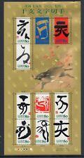 JAPAN 2006 SCOTT 2977 ETO CALLIGRAPHY - Wide Variety of Styles  - Free Ship USA