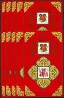 10x China PRC 2019 Block Jahr der Ratte 2020 Neujahr Zodiac Year of the Rat MNH