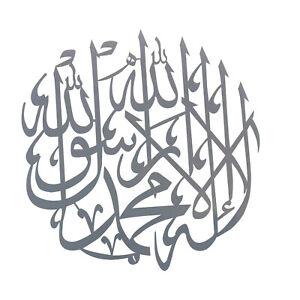 Wooden Calligraphy Silver Grey Beautiful Wall Hanging  Kalima Tayyaba Decal