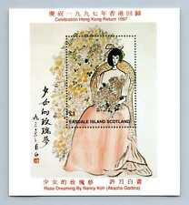 Easdale Island Scotland 1997 Hong Kong Return, Nancy KOH MNH M/S Sheet #M350