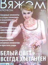 Crochet Patterns Magazine Women Dress Skirt Bolero for Beginner Russian #81