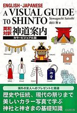 A Visual Guide To Shinto Ethnic Religion Japan English Japanese New F/S