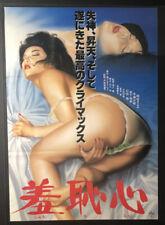 """Shame 1986 B5DM B2 19"""" x 27"""" Japanese Movie Poster"""